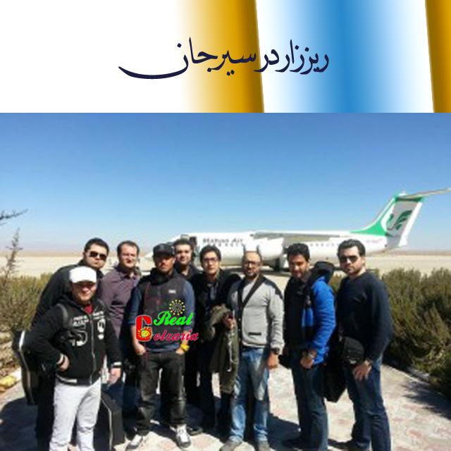 عکس های گروه ریززار در شهر سیرجان کرمان
